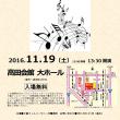 第20回室内楽演奏会~11月19日(土)