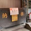 坂東33番札所巡り・茨城方面へ..