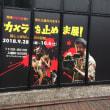 「カメラを止めま展!」 東京都 GALLERY X BY PARCO