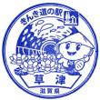 道の駅・草津(滋賀県草津市)