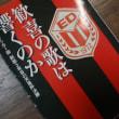年明け後の神奈川ローカルフットボール界の動き