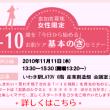 いわき駅Latov!-10歳を「今日から始める」 お肌ケア 基本の「き」セミナー開催決定!