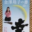 24日の幸(しあわせ)漢字=2122