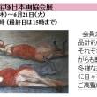 6月の宝塚日本画協会展のお知らせ