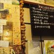 祝う会 - 浅草/ら猿手(LaSalute) -