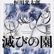 「滅びの園」恒川光太郎 感想