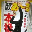週刊ビッグコミックスピリッツ2・3合併号購入
