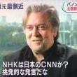 米国トランプ大統領の有力側近バノン氏がNHKをCNN等と同じフェイクニュース認定!!
