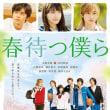 映画「春待つ僕ら」 日本語字幕上映のご案内
