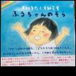 第15回全国紙芝居まつり長野大会に、いざ!