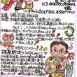 『琉球泡盛を楽しむ集い』に参加しませんか!