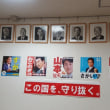 開票日には自民党横浜市連の
