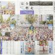 北海道マラソン公式記録集