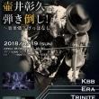 8/19「壷井彰久 弾き倒し!  ~音単価下げっぱなし~」at 天王洲アイル
