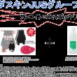 くまモンスポンジ オタメシジャクシスポンジ ワンコイン500円キャンペーン ダスキン 熱海市