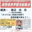 【お知らせ】安倍 9 条改憲STOP!!!