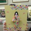 折り紙と折り紙教室の日記2