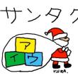 12月12日「マスコット」