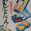 江戸時代の風邪薬「味噌がゆ」