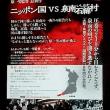 「ニッポン国VS泉南石綿村」の公開日が決定