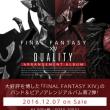 FINAL FANTASY XIV : Duality ~ Arrangement Album~