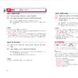 日常韓国語会話ネイティブの動詞160 内容見本です