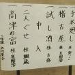 米團治・吉弥(1/13)上方落語の花形来る!