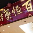 台湾旅行話 その9  迪化街へ