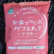 サンコーの お米でつくったパフスナック・ソース味 ~5月の新