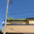 千葉県:八千代市大和田新田にて、J-comより地デジ屋根裏アンテナ工事へ変更