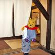 プーさん 青森県十和田市 谷地温泉に行ったんだよおおう その1