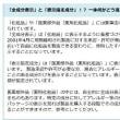 厚生労働省 表示指定成分全124~159/159成分