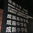 3/5(木)成蹊大学FD・SD講演会