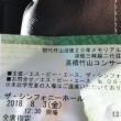8/3 二代目高橋竹山 ザ・シンフォニーホール