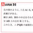 中学数学・1次関数・2次関数 35 山口県・福岡県・高校入試問題