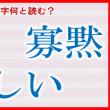 【意外と読めない難読漢字】漢検準2級レベルの3割の人は読めない漢字!30問!