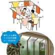 激安!ガーデンルーム 富山県高岡市~ガーデンルーム修理、ガーデンルーム新設~