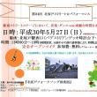 第24回『北坂戸ストリート☆パフォーマンス』*雨天決行(軒下liveを開催、又は、御所車の店内)