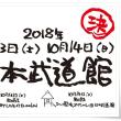 ■ 奥田民生 / 15年ぶり!10月に日本武道館2days公演開催決定