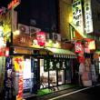 和歌山での憩いの場 『 多田屋 』