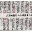 「古琉球・グスク時代・近世琉球ー時代認識を問うー」は興味深いですね!新しい時代区分を?