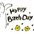 いくつになっても Happy Birthday!