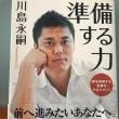 東京オリンピック 日本代表キーパーを目指す孫、門野哲也