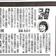 8 046 朝日新聞取材班「増補版 子どもと貧困」(朝日文庫:2016/2018)感想5