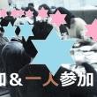 明日~女性あと2名~【東京】一人参加または初参加の方限定です