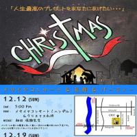 クリスマス礼拝&祝会-CJCC