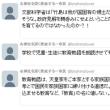 「安倍総裁は君が代斉唱が仕事始めでグロテスク」「天皇廃止と言える日本に」「愛国心はならず者」「靖國は国民を戦争に駆り立てる装置」「教育勅語は教育に値しない」とツイートしていたのは前川喜平だった。