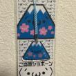 ご当地ショボーン 静岡 富士山桜