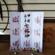 甲府山の手七福神台紙を飾ろう