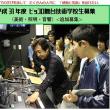 【追加募集】ピッコロ舞台技術学校 2019年度生